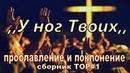У ног Твоих. Прославление и поклонение. Сборник TOP1.