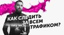 Как следить за всем трафиком Михаил Дашкиев Дельта БМ