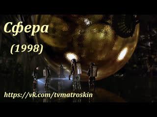 Сфера(1998)