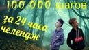 100.000 шагов за 24 часа челлендж
