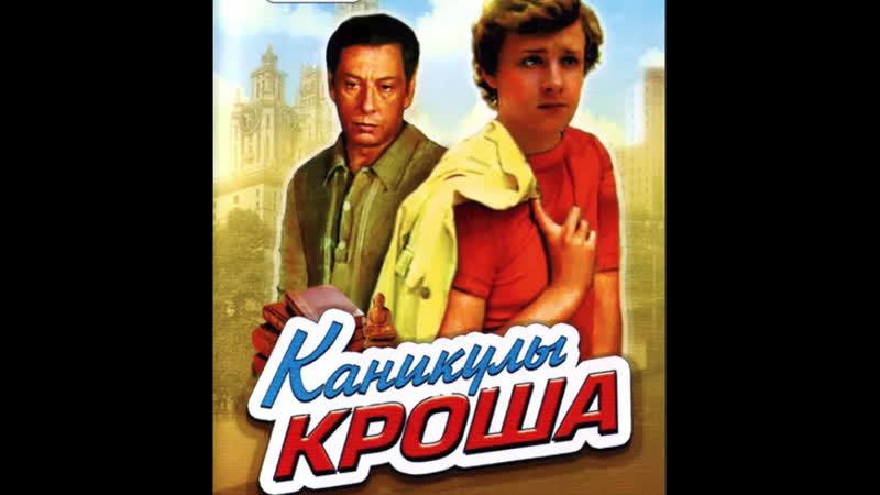 Каникулы Кроша, все серии подряд ( СССР 1980 год ) HD