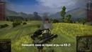 World of Tanks Взрыв из прошлого 42