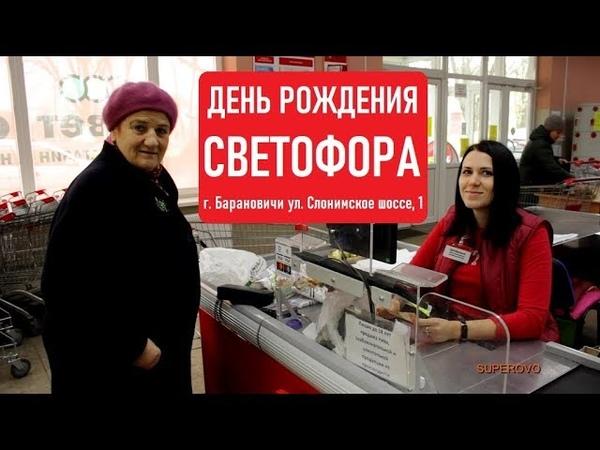 День рождения магазина СВЕТОФОР в Барановичах, ул.Слонимское шоссе, 1