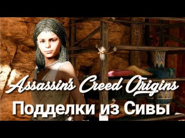 Assassin's Creed Origins. Подделки из Сивы
