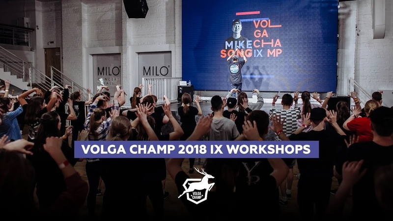 VOLGA CHAMP 2018 IX | WORKSHOPS