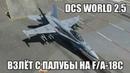 DCS World 2.5 F/A-18C Взлёт с палубы