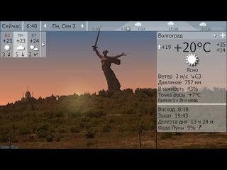 Погода. Волгоград. 1-3 сентября 19 г.