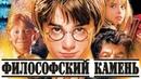 Гарри Поттер и Философский камень Аудиокнига для детей и взрослых Слушать аудиосказки онлайн