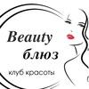 """Салон красоты в Строгино """"Beauty блюз"""""""