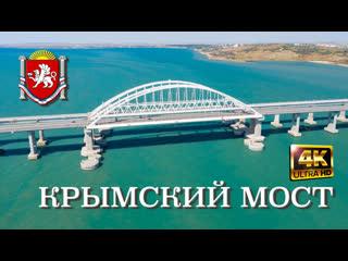 Крымский мост. Съёмка дроном.