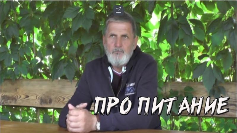 Валерий Ларионов Про ПИТАНИЕ Родовое право