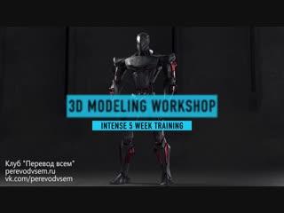 Hard Surface 3D моделирование в Cinema 4D
