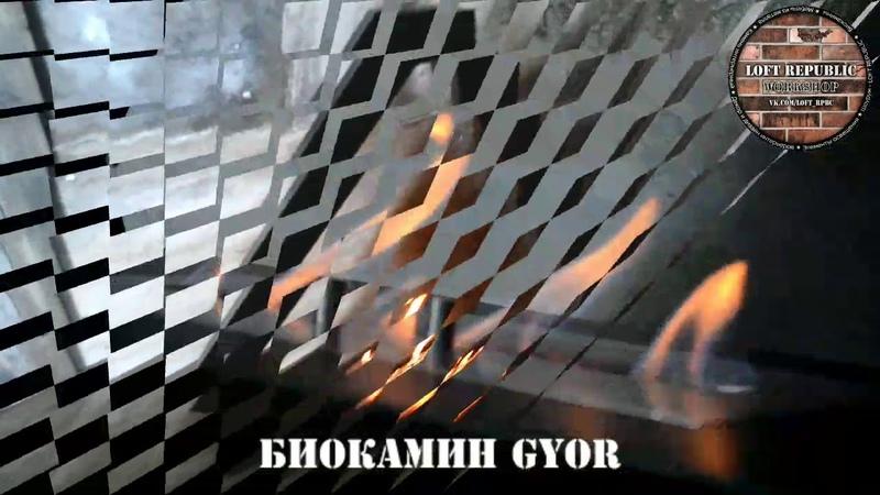 LOFT REPUBLIC БИОКАМИН GYOR