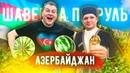 ШАВЕРМА ПАТРУЛЬ ВОКРУГ СВЕТА Азербайджан