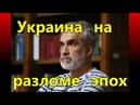 Ярослав Грицак ДЛЯ ЕДИНСТВА УКРАИНСКОМУ ОБЩЕСТВУ НУЖЕН МОЩНЫЙ ВРАГ