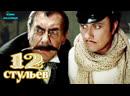 Кино 12 стульев 1976 MaximuM