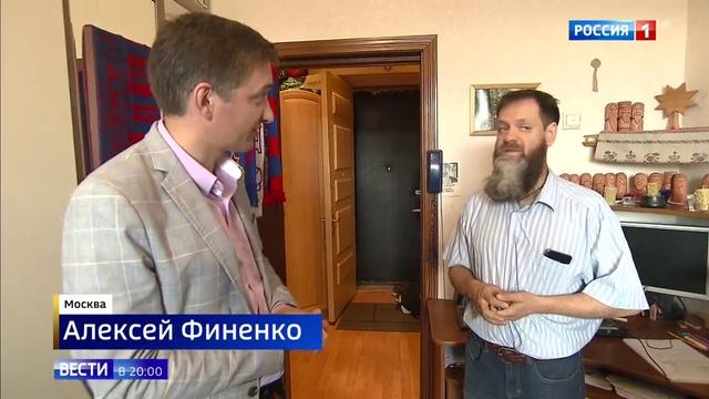 Вести в 20:00 • Москвичи готовы сдать болельщикам единственную квартиру