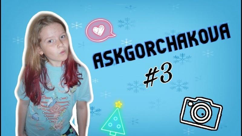 AskGorchakova 3 Я смотрю аваблогеров 😜 😍