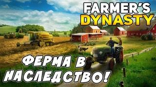 ДЕДУШКА ОСТАВИЛ МНЕ ФЕРМУ В НАСЛЕДСТВО! Farmers Dynasty #1
