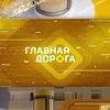 Glavnaya-Doroga Na-Ntv