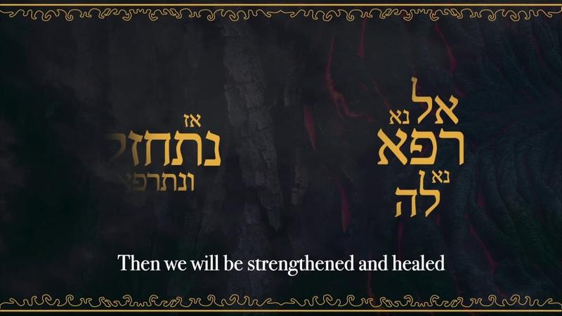 "BEAUTIFUL Israeli artists sing song of healing Refa Na"" Yair Levi Shai sol"