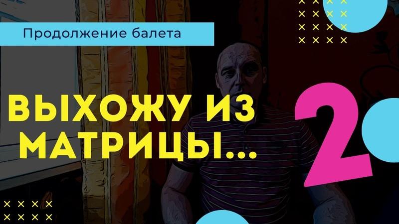 Выхожу из матрицы 2 Возрождённый СССР Сегодня
