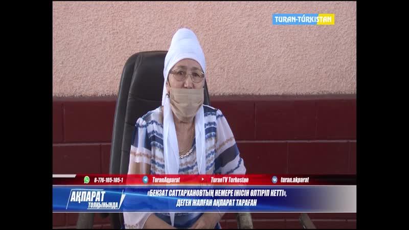 Б Саттархановтың немере інісін өлтіріп кетті деген жалған ақпарат тараған 20 07 2020