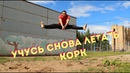 Корк учусь снова летать Абада капоэйра Нижнекамск.