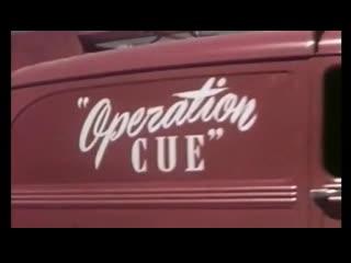 Операция cue / teapot (1955)