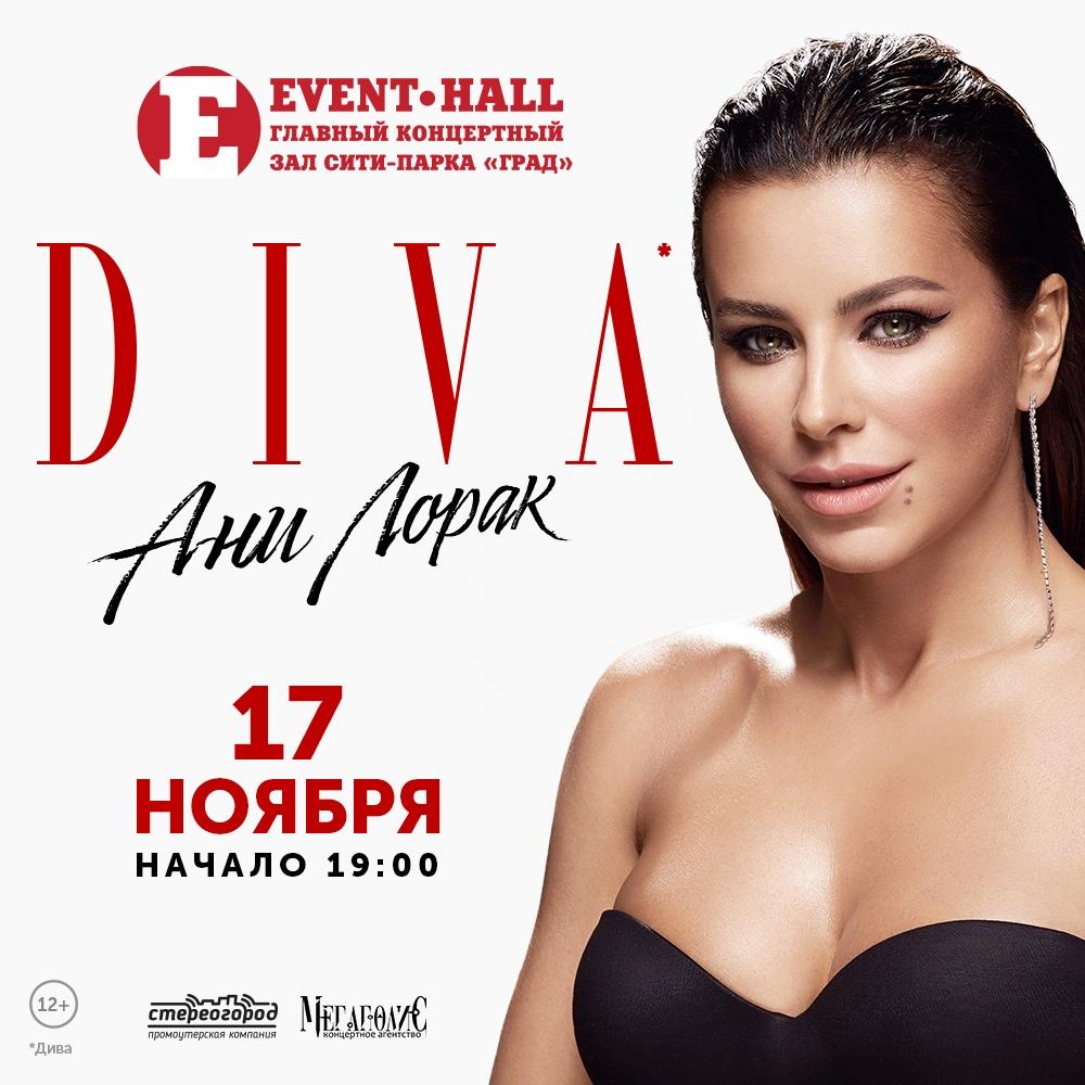 Афиша Воронеж 17 ноября Ани Лорак / Воронеж