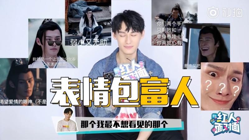 【陈情令】 陈情男孩:采访界的新泥石流