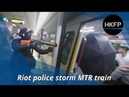 Hong Kong riot police tactical officers storm metro train and beat arrest protesters