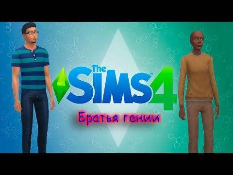 The Sims 4 Братья гении 4