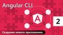 Angular CLI. Урок 2. Создание нового приложения