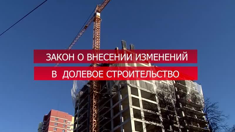 внесение изменений в долевое строительство