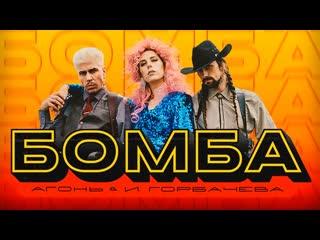 Премьера клипа! АГОНЬ и Ирина Горбачева - Бомба ()