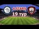 FIFA 19   Profi Club   4Stars   103 сезон   1 Д   Dynamo - FC Alliance   19 тур