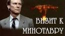 х/ф Визит к Минотавру (1987) HD Все серии
