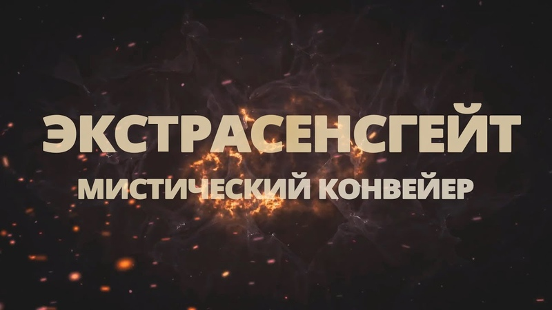Битва экстрасенсов РАЗОБЛАЧЕНИЕ мистического конвейера ЭКСТРАСЕНСГЕЙТ