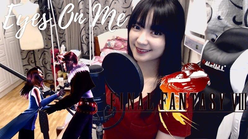 Eyes on Me - Faye Wong - FINAL FANTASY VIII Theme - Square Enix - Cover by Sachi