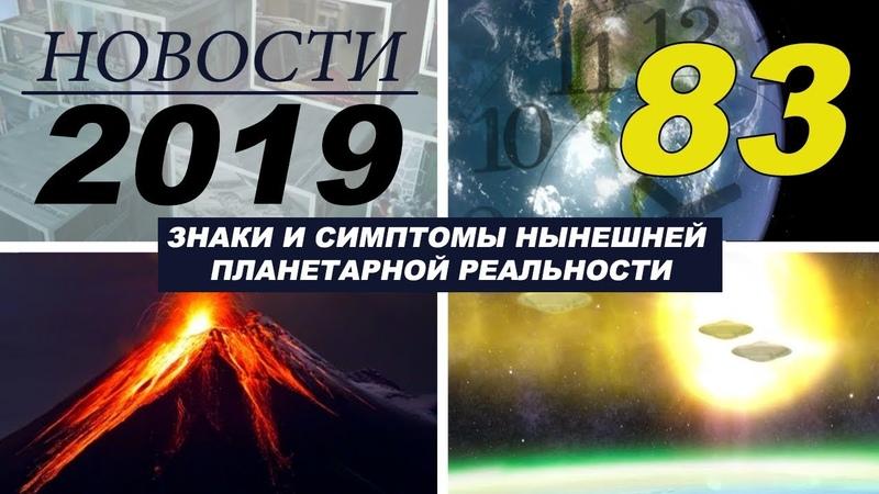 83ºАЛЬЦИОН ПЛЕЯДЫ-НОВОСТИ 2019 Редкоземельные элементы, холодное оружие, экономический коллапс, НЛО