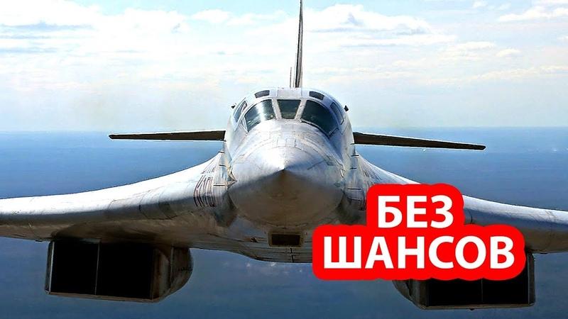 Российский самолет Судного дня не оставил шансов стратегическому бомбардировщику США