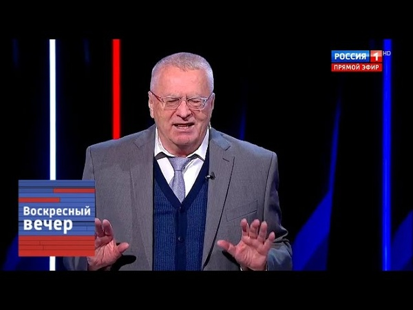 Жириновский сделал СКАНДАЛЬНОЕ заявление - Украина РВЕТ и МЕЧЕТ! Студия аплодирует стоя