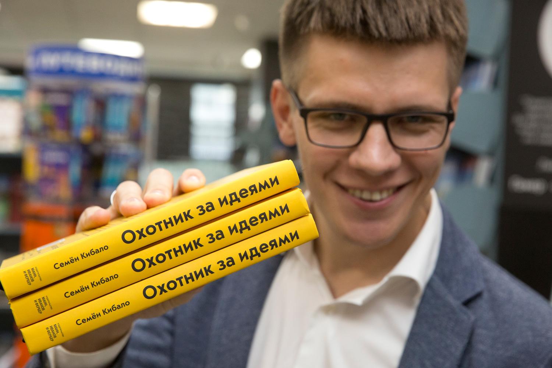 Презентация книги «Охотник за идеями» в Московском Доме Книги