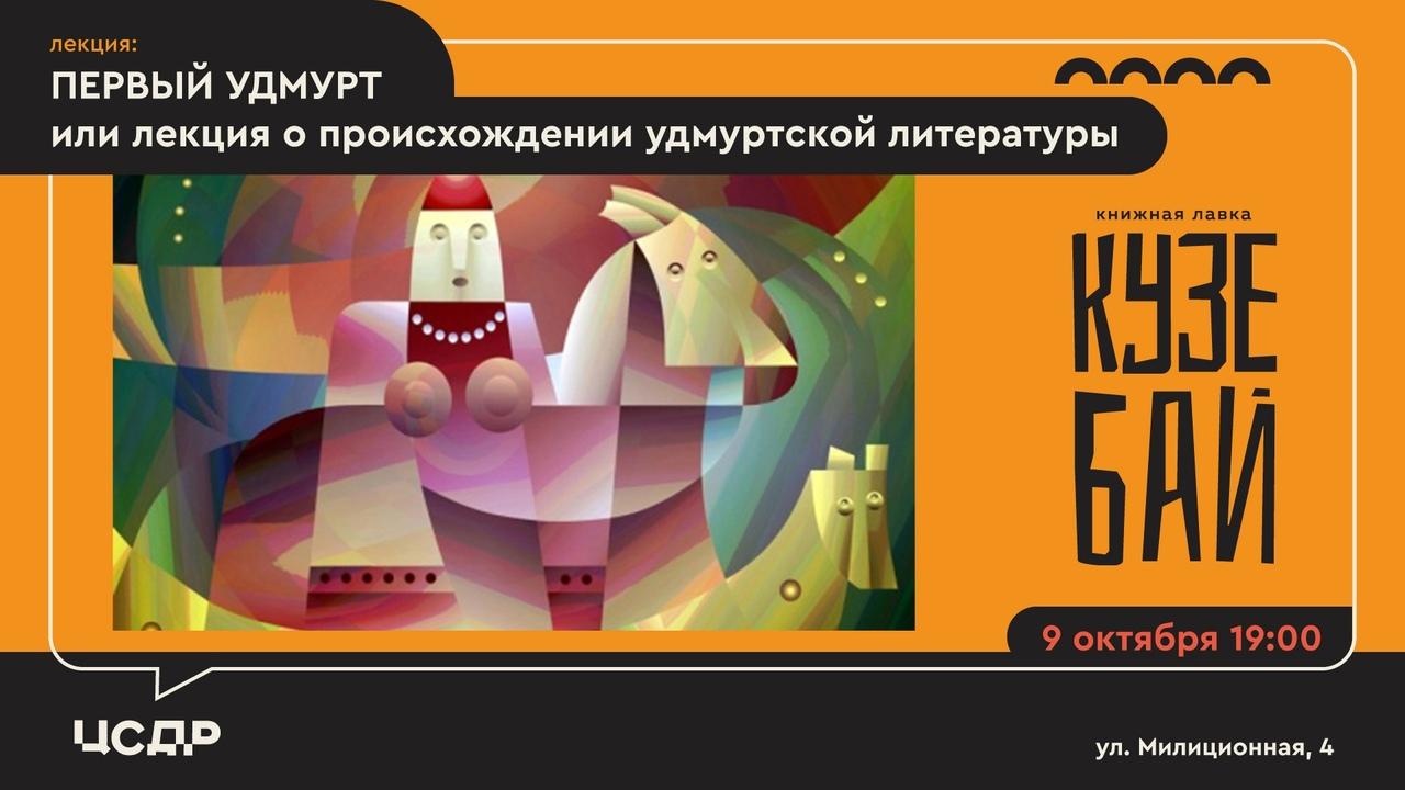 Афиша Ижевск Первый Удмурт. Лекция Андрея Гоголева