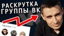 Продвижение группы ВКонтакте самостоятельно 2019 Как назвать группу в ВК 6