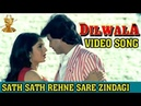 Sath Sath Rehne Sare Zindagi Video song Dilwala Hindi Movie Mithun Chakraborty Smita Patil