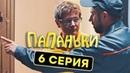 Папаньки 6 серия 1 сезон Комедия Сериал 2018 ЮМОР ICTV
