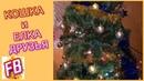 FB Кошка Кусачка и Новогодняя Елка Кошка на елке