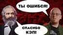 Маркс VS Ватоадмин Первая Революция 2019
